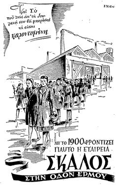 Σκάλος Vintage Advertising Posters, Vintage Advertisements, Vintage Ads, Vintage Posters, Old Posters, Movie Posters, Poster Ads, Retro Ads, Old Ads
