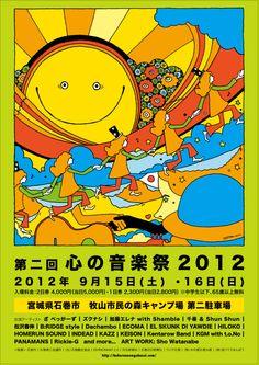 心の音楽祭2012
