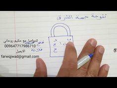 وصفة مجربة لتسهيل الزواج وفتح القسمة وجلب الرزق والخلاص من السجن مجرب - YouTube Arabic Proverb, Islamic Quotes, Proverbs, Boarding Pass, Idioms