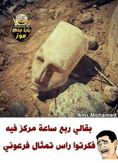 وانا فكرتو راس فرعونيه هههههههههههههههههههههههههههههههههههههههههههه