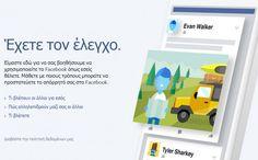 Μία νέα σελίδα έκανε την εμφάνιση της τις τελευταίες ώρες η οποία ονομάζεται «Τα βασικά για το απόρρητο στο Facebook» και περιέχει πληροφορίες τις οποίες οι χρήστες μπορούν να μελετήσουν για να καταλάβουν καλύτερα πώς λειτουργούν οι διάφορες ρυθμίσεις απορρήτου του Κοινωνικού Δικτύου http://www.safer-internet.gr/fb-privacy-basics/