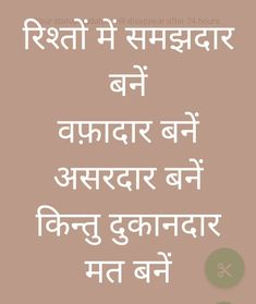 Dare Questions, This Or That Questions, Hindi Quotes, Qoutes, General Quotes, Happy Words, Good Morning Quotes, Deep Thoughts, Relationship Quotes