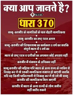 Health Tips In Hindi - Gharelu Nuskhe General Knowledge Book, Gernal Knowledge, Knowledge Quotes, Teaching English Grammar, English Vocabulary, Real Facts, Fun Facts, Desi Quotes, Hindi Quotes