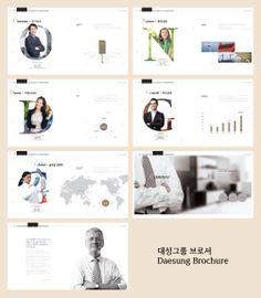 대성그룹 브로셔 Daesung Brochure