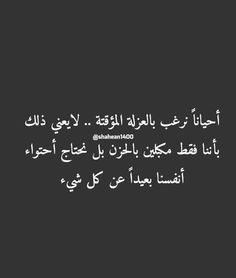 🖤🖤🖤🖤 Sweet Words, Love Words, Beautiful Words, Arabic Words, Arabic Quotes, Sweet Qoutes, Life Lessons, Quotations, Inspirational Quotes