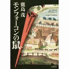 モンフォーコンの鼠 出版社: 文藝春秋 (2014/5/23)