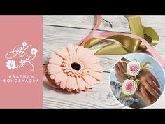 Браслет с цветами из фоамирана на атласных лентах для подружки невесты - YouTube