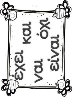 Μαθαίνοντας λέξεις με την ολική μέθοδο ανάγνωσης και γραφής. Φύλλα ερ… Learn Greek, Class Management, Education, Signs, Learning, School, Classroom Ideas, Greek, Shop Signs