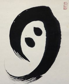 "Japanese calligraphy by Yamada Mumon (Japanese Zen Priest) ""Moon"""