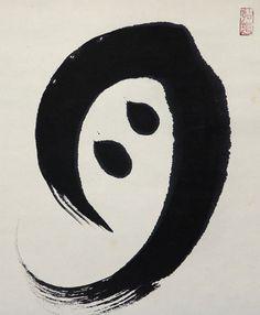 "Japanese calligraphy by Yamada Mumon (Japanese Zen Priest) ""Moon"""