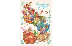Dancing Girls 8 mars artiste Vintage Postcard soviétique (1986) Pokhitonova
