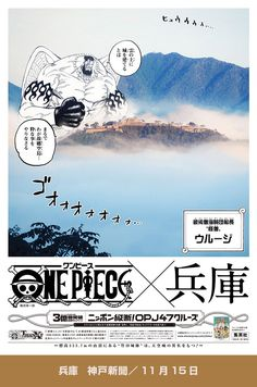 ONE PIECE コミックス累計発行部数3億冊突破記念キャンペーン One Piece Japan, One Peace, Tv Ads, Me Me Me Anime, I Am Awesome, Manga, Memes, Movie Posters, Ad Layout