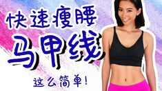 快速瘦腰运动,一个月在家练出马甲线腹肌人鱼线(入門&进阶)【周六野Zoey】