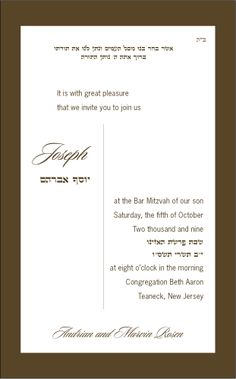 Yosef: Two layer invitation.  Bottom layer changeable (chocolate matt) and Candido top layered. Size: 6 x 8.75 Bar mitzvah and bat mitzvah party invitation, Bar bat mitzvah invitation.