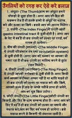 Health Tips In Hindi - Gharelu Nuskhe - ImPane Health And Fitness Articles, Good Health Tips, Natural Health Tips, Health And Beauty Tips, Healthy Tips, Health Facts, Health Diet, Health And Nutrition, Health Care