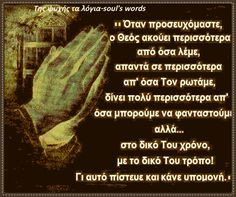 Γι' αυτό πίστευε και κάνε υπομονή... Advice Quotes, Wise Quotes, Christian Faith, Christian Quotes, L Love You, Spiritual Path, Greek Quotes, Bible Verses Quotes, Faith In God