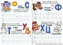 Прописи Буквы Word Search, Album, Words, School, Horse, Card Book