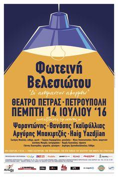 Φωτεινή Βελεσιώτου «Δι' ασήμαντον αφορμήν», 14 Ιουλίου στο Θέατρο Πέτρας