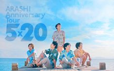 Ninomiya Kazunari, Japanese Drama, Pop Bands, Japan Art, Funny Laugh, Idol, Anniversary, Tours, Album