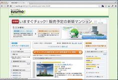 SUUMO いますぐチェック!販売予約の新築マンション - こだわり検索