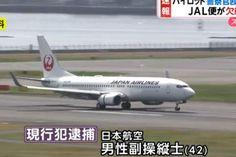 Piloto da JAL é preso por bater em policial Um copiloto da Japan Airlines (JAL) foi preso na segunda-feira (27) por bater em um policial, resultando no cancelamento de um voo.