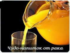 Всё самое интересное!: Чудо-напиток от рака и не только