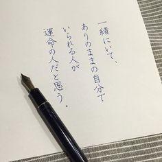 運命の人は、意外にすぐそばにいるのかも #好きな言葉 #万年筆 #硬筆 #筆記用具 #恋愛 #運命の人はすぐそばに #手書き #手書きツイート #手書きツイートしてる人と繋がりたい #美文字 #japanesecalligraphy #calligraphy