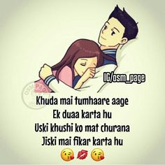 Mera jaanu mujhe bhut pyar karta h. Crush Quotes For Him, New Love Quotes, Couples Quotes Love, Love Husband Quotes, Beautiful Love Quotes, Love Quotes In Hindi, Romantic Love Quotes, Couple Quotes, Relationship Picture Quotes