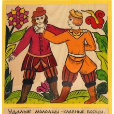 Village of Kichmengskiy Gorodok. Traditional painted lubok picture on wood. Picture On Wood, Ronald Mcdonald, Princess Zelda, Author, Painting, Fictional Characters, Art, Photo On Wood, Art Background