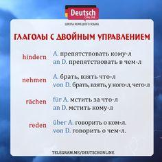 Глаголы с двойным управлением