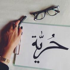 arabic quotes | Tumblr