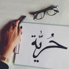 arabic quotes | Tumblr