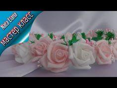"Венок ""Нежность"". Сборка венка из роз. Мастер класс от Nata Liana. / Фоамиран /. - YouTube"