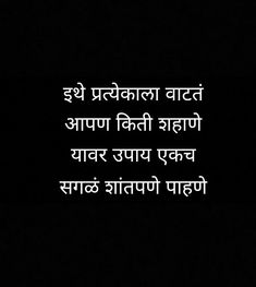 चंद्रशेखर गोखले मी माझा My Life Quotes, Life Lesson Quotes, Status Quotes, Jokes Quotes, Relationship Quotes, Best Quotes, Marathi Poems, Marathi Status, Zindagi Quotes