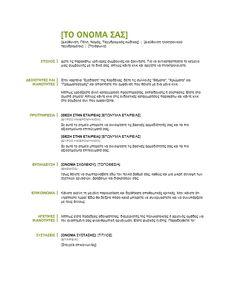Βασικό βιογραφικό σημείωμα - Πρότυπα
