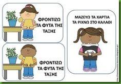 ΗΕ20 Preschool Classroom, Kindergarten, Class Jobs, Classroom Management, Clip Art, Comics, Blog, Kids, Toddlers