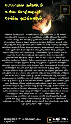 Stories For Kids, Short Stories, Tamil Stories, Tamil Love Quotes, Tamil Language, Moral Stories, God Prayer, Prayers, Positivity