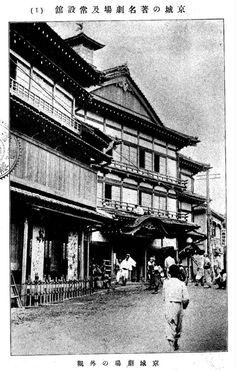 city of keijo seoul 1918 1933 east asia images imperial postcard collection lafayette. Black Bedroom Furniture Sets. Home Design Ideas