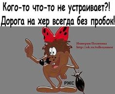 6 Russian Humor, Funny Expressions, Teenager Quotes, Just Smile, Meaningful Words, Man Humor, Funny Photos, Cool Words, How To Memorize Things