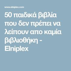 50 παιδικά βιβλία που δεν πρέπει να λείπουν απο καμία βιβλιοθήκη - Elniplex Easy Drawings For Kids, Drawing For Kids, Funny Times, Baby Vest, Parenting Teens, Kids Corner, Toddler Activities, Diy For Kids, Book Worms