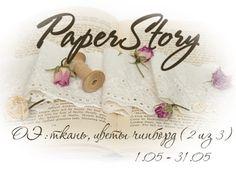 Paper Story: Мы вернулись! ))) Новое задание!