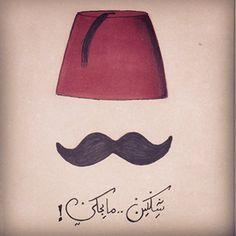 Calligraphy Name, Islamic Art Calligraphy, Arabic Design, Arabic Art, Jokes Quotes, Art Quotes, Qoutes, Middle East Culture, Barber Shop Decor