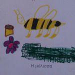 Μέλισσα αίνιγμα Greek Language, Learning, Movie Posters, Greek, Studying, Film Poster, Teaching, Billboard, Film Posters