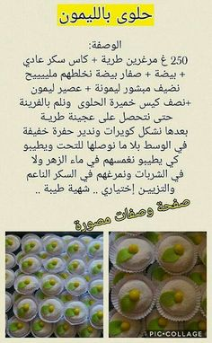Ph Food Chart, Food Charts, Arabic Sweets, Arabic Food, Moroccan Desserts, Cooking Cream, Wedding Cake Pops, Food Goals, Cake Cookies