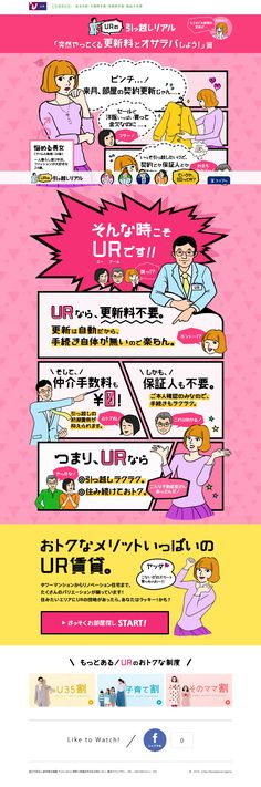 UR都市機構 URの引っ越しリアル 「突然やってくる更新料とオサラバしよう!」篇 http://www.ur-net.go.jp/kanto/real/renewal/