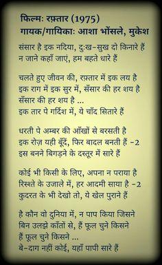 Karma Quotes Truths, Song Quotes, Hindi Quotes, Words Quotes, Hindi Shayari Love, Song Hindi, Old Bollywood Songs, Old Song Lyrics, Evergreen Songs