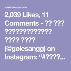 "2,039 Likes, 11 Comments - گل سنگ اصفهان،خيابان هزار جريب (@golesangg) on Instagram: ""#خواستگاري"""