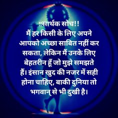 Krishna Art, Radhe Krishna, Lord Krishna, Krishna Quotes In Hindi, Hindi Quotes, Remember Quotes, Bhagavad Gita, Classroom Posters, Sai Baba