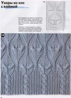 vzory na pletení 3 – jana babavá – Webová alba Picasa