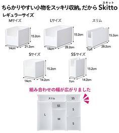 整理収納小物ケース Skitto スキット スリム(スリム レギュラー): 収納用品・収納家具ホームセンター通販のカインズ